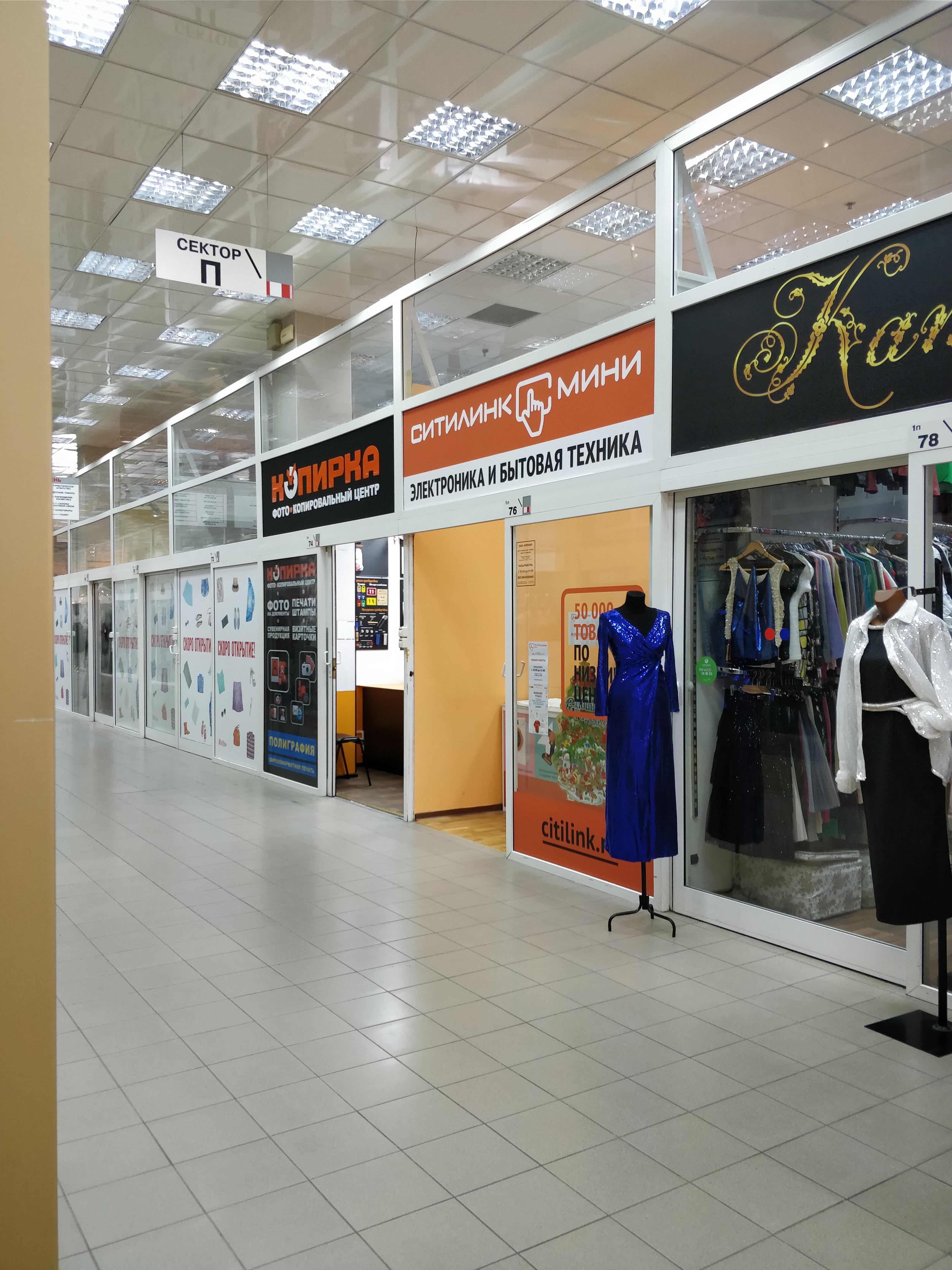 магазин ситилинк в котельниково товары каталог