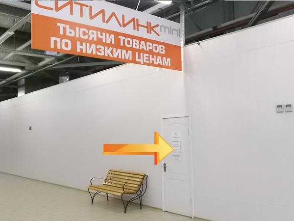 Магазин Ситилинк Сальск